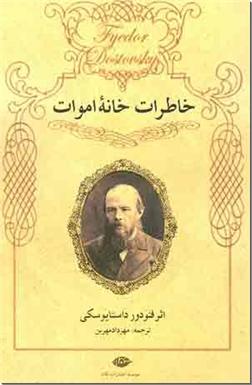 خرید کتاب خاطرات خانه اموات از: www.ashja.com - کتابسرای اشجع