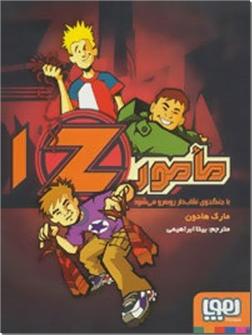 خرید کتاب مامور ضد وان - مامورZ  1 از: www.ashja.com - کتابسرای اشجع