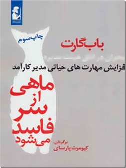 خرید کتاب ماهی از سر فاسد می شود از: www.ashja.com - کتابسرای اشجع