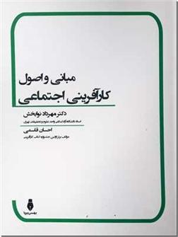 کتاب مبانی و اصول کارآفرینی اجتماعی - کارآفرینی اجتماعی برابر است با رفع نیازهای اجتماعی - خرید کتاب از: www.ashja.com - کتابسرای اشجع