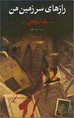 کتاب رازهای سرزمین من - دوره دو جلدی - خرید کتاب از: www.ashja.com - کتابسرای اشجع