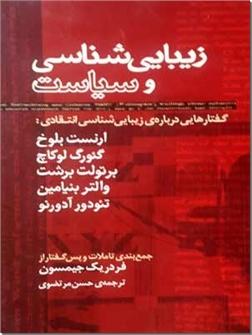 کتاب زیبایی شناسی و سیاست - گفتارهایی درباره زیبایی شناسی انتقادی - خرید کتاب از: www.ashja.com - کتابسرای اشجع
