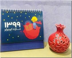 کتاب تقویم رومیزی شازده کوچولو  1399 - سالنامه - خرید کتاب از: www.ashja.com - کتابسرای اشجع