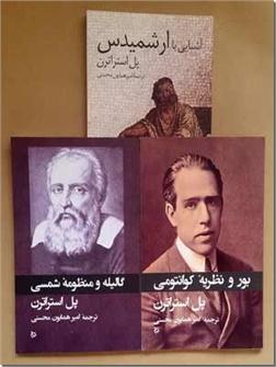 کتاب آشنایی با ارشمیدس ، گالیله ، بور - زندگینامه و کارنامه دانشمندان بزرگ جهان - خرید کتاب از: www.ashja.com - کتابسرای اشجع