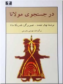 خرید کتاب در جستجوی مولانا - مصور از: www.ashja.com - کتابسرای اشجع