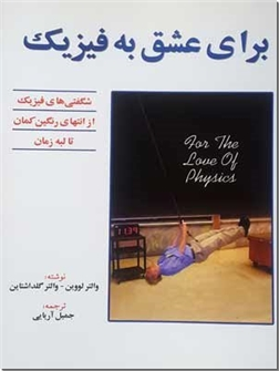 کتاب برای عشق به فیزیک - شگفتی های فیزیک از انتهای رنگین کمان تا لبه زمان - خرید کتاب از: www.ashja.com - کتابسرای اشجع