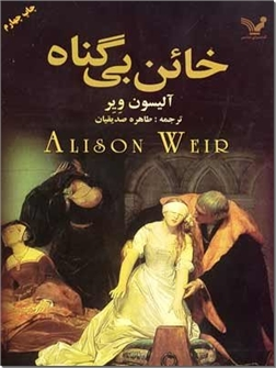 کتاب خائن بی گناه - داستان حیرت انگیز و اندوه بار لیدی جین گری - خرید کتاب از: www.ashja.com - کتابسرای اشجع