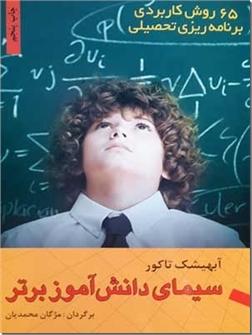 کتاب سیمای دانش آموز برتر - 65 روش کاربردی برنامه ریزی تحصیلی - خرید کتاب از: www.ashja.com - کتابسرای اشجع