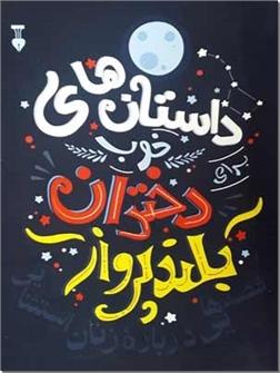 کتاب داستانهای خوب برای دختران بلندپرواز 1 - قصه هایی درباره زنان استثنایی - خرید کتاب از: www.ashja.com - کتابسرای اشجع
