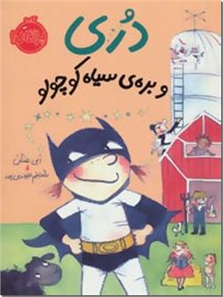 خرید کتاب دری و بره سیاه کوچولو از: www.ashja.com - کتابسرای اشجع