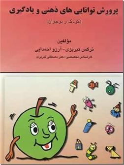 خرید کتاب پرورش توانایی های ذهنی و یادگیری از: www.ashja.com - کتابسرای اشجع