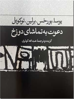 خرید کتاب دعوت به تماشای دوزخ از: www.ashja.com - کتابسرای اشجع