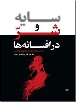 کتاب سایه و شر در افسانه ها - انسان در برابر سایه اش چگونه رفتاری دارد و قدرت اهریمنی اش چگونه بروز می کند - خرید کتاب از: www.ashja.com - کتابسرای اشجع