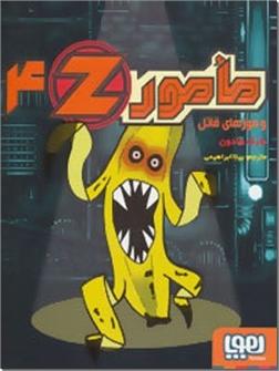 خرید کتاب مامور ضد فور - مامور Z  4 از: www.ashja.com - کتابسرای اشجع