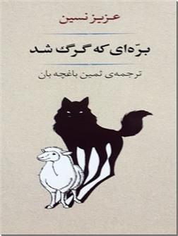 کتاب بره ای که گرگ شد - داستان های کوتاه طنز از عزیز نسین - خرید کتاب از: www.ashja.com - کتابسرای اشجع