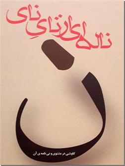 خرید کتاب ناله ای از نای نای از: www.ashja.com - کتابسرای اشجع