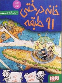 کتاب خانه درختی 91 طبقه - رمان نوجوانان - خرید کتاب از: www.ashja.com - کتابسرای اشجع