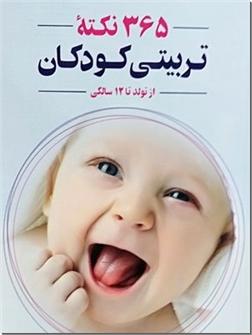 خرید کتاب 365 نکته تربیتی کودکان از تولد تا 12 سالگی از: www.ashja.com - کتابسرای اشجع