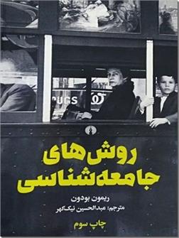 کتاب روش های جامعه شناسی - جامعه شناختی با روش های کمی، کیفی و ریاضی - خرید کتاب از: www.ashja.com - کتابسرای اشجع