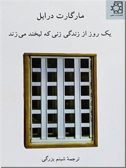 کتاب یک روز از زندگی زنی که لبخند می زند - مجموعه داستان های کوتاه از مارگارت درابل - خرید کتاب از: www.ashja.com - کتابسرای اشجع