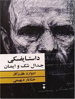 خرید کتاب داستایفسکی ، جدال شک و ایمان از: www.ashja.com - کتابسرای اشجع