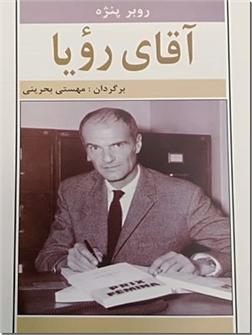 """کتاب آقای رویا - آخیرن یادداشت های """" پنژه """" - خرید کتاب از: www.ashja.com - کتابسرای اشجع"""