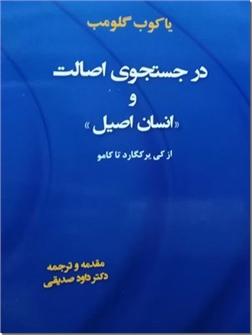 کتاب در جستجوی اصالت و انسان اصیل - از کی یرکگارد تا کاموا - خرید کتاب از: www.ashja.com - کتابسرای اشجع