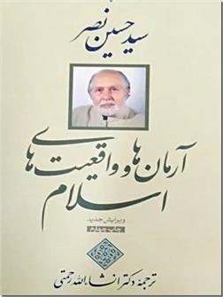 خرید کتاب آرمان ها و واقعیت های اسلام از: www.ashja.com - کتابسرای اشجع