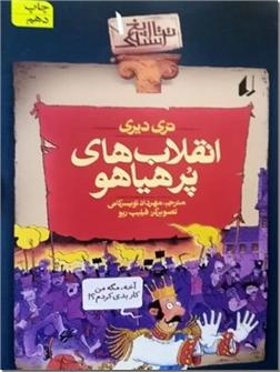 کتاب انقلاب های پرهیاهو - تاریخ به زشت ترین و وحشتناک ترین شکل ممکن - مناسب برای نوجوانان - خرید کتاب از: www.ashja.com - کتابسرای اشجع