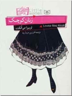 خرید کتاب زنان کوچک از: www.ashja.com - کتابسرای اشجع