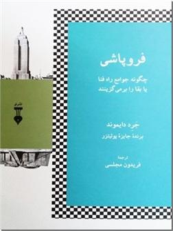 کتاب فروپاشی - چگونه جوامع راه فنا یا بقا را برمی گزینند - خرید کتاب از: www.ashja.com - کتابسرای اشجع