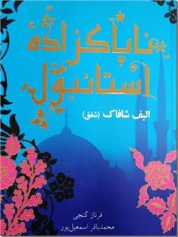 خرید کتاب ناپاکزاده استانبول از: www.ashja.com - کتابسرای اشجع