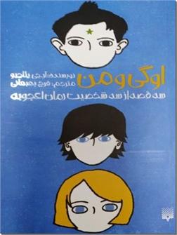 کتاب اوگی و من - سه قصه از سه شخصیت رمان اعجوبه - خرید کتاب از: www.ashja.com - کتابسرای اشجع