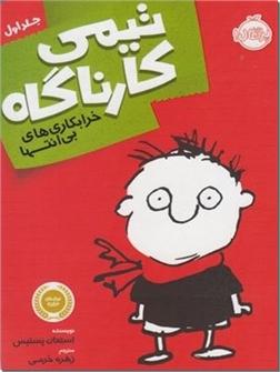 کتاب تیمی کارناگاه - خرابکاری های بی انتها - خرید کتاب از: www.ashja.com - کتابسرای اشجع