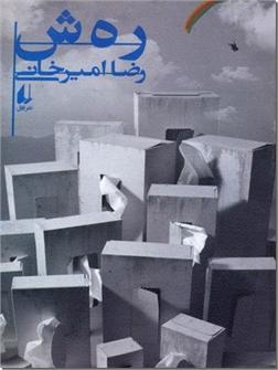 کتاب ر ه ش - رهش - جدیدترین رمان امیرخوانی - خرید کتاب از: www.ashja.com - کتابسرای اشجع