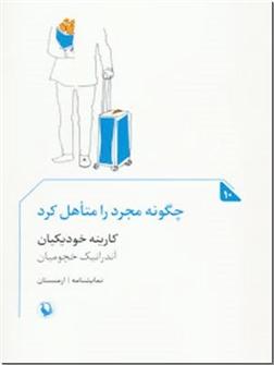 کتاب چگونه مجرد را متاهل کرد - نمایشنامه - خرید کتاب از: www.ashja.com - کتابسرای اشجع