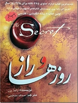 خرید کتاب روزها و رازها - دو زبانه از: www.ashja.com - کتابسرای اشجع