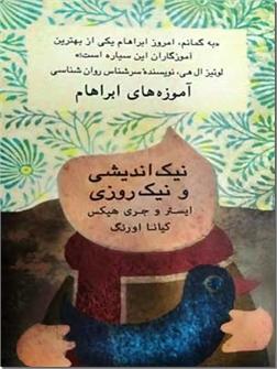 خرید کتاب نیک اندیشی و نیک روزی از: www.ashja.com - کتابسرای اشجع