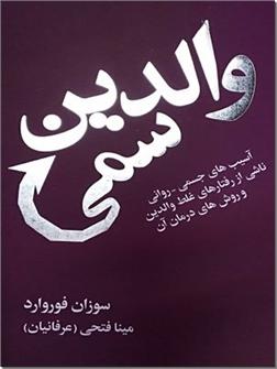 خرید کتاب والدین سمی از: www.ashja.com - کتابسرای اشجع