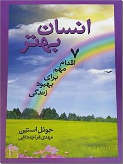 خرید کتاب انسان بهتر از: www.ashja.com - کتابسرای اشجع