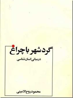 کتاب گرد شهر با چراغ - در مبانی انسان شناسی - خرید کتاب از: www.ashja.com - کتابسرای اشجع