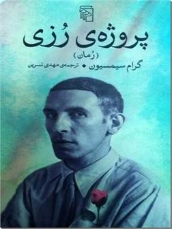 خرید کتاب پروژه رزی از: www.ashja.com - کتابسرای اشجع