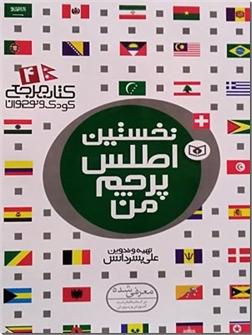 کتاب نخستین اطلس پرچم من - دایره المعارف آشنایی با پرچم  کشورهای جهان - خرید کتاب از: www.ashja.com - کتابسرای اشجع