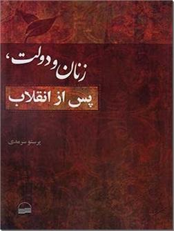 خرید کتاب زنان و دولت ، پس از انقلاب از: www.ashja.com - کتابسرای اشجع