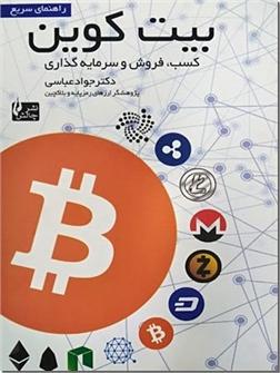 خرید کتاب بیت کوین  - bitcoin از: www.ashja.com - کتابسرای اشجع