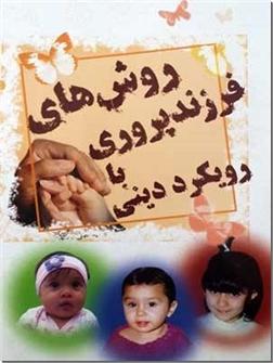 کتاب روش های فرزند پروری با رویکرد دینی - تربیت و پرورش دینی کودک از قبل تولد - خرید کتاب از: www.ashja.com - کتابسرای اشجع
