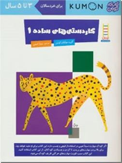 خرید کتاب کاردستی های ساده - 2 جلدی از: www.ashja.com - کتابسرای اشجع