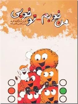 خرید کتاب من خوبم تو خوبی از: www.ashja.com - کتابسرای اشجع