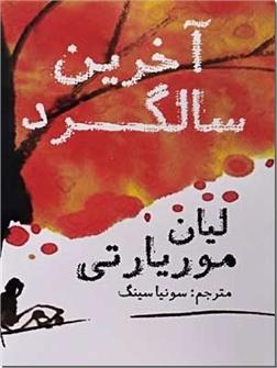 کتاب آخرین سالگرد - ادبیات داستانی - رمان - خرید کتاب از: www.ashja.com - کتابسرای اشجع