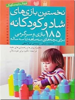 خرید کتاب نخستین بازی های شاد و کودکانه از: www.ashja.com - کتابسرای اشجع